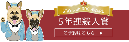 STAY with DOG AWARD 5年連続入賞